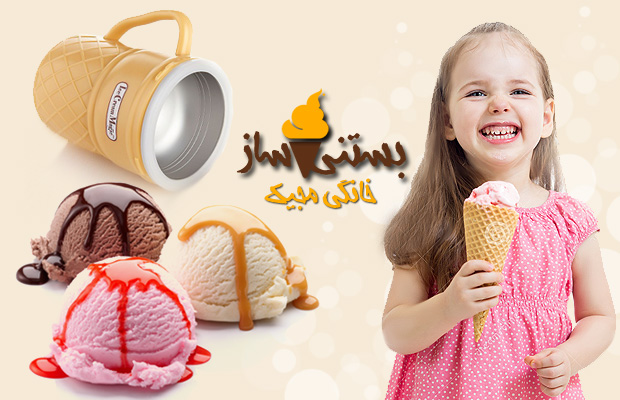 Magic_Ice_Cream_Maker-1